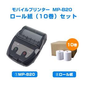 【お得なロール紙10巻付】モバイルプリンター MP-B20(セイコーインスツル ) + ロール紙(10巻)