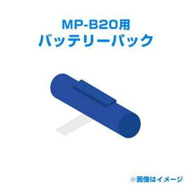 セイコーインスツル モバイルプリンター MP-B20用バッテリーパック