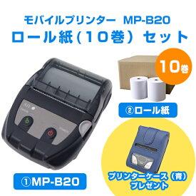 【ロール紙10巻+ケース付】モバイルプリンター MP-B20(セイコーインスツル ) + ロール紙(10巻)+ケース(青)付き