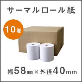 サーマルロール紙(幅58mm×外径40mm) 10巻セット(沖縄・離島の場合、別途送料)