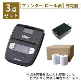 ■楽天ペイ(実店舗決済)専用プリンター【3点セット品】プリンター+ロール紙+USB充電アダプタ(2ポート)