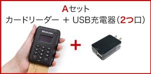 楽天ペイ用カードリーダーセット品(Aセット):Rakuten Card & NFC Reader Elan +2ポートUSB充電器