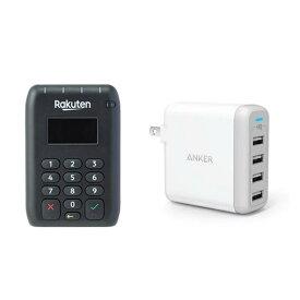 Rakuten Card & NFC Reader Elan +4ポートUSB充電器