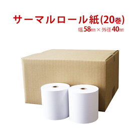 サーマルロール紙(幅58mm×外径40mm) 20巻セット(沖縄・離島の場合、別途送料)