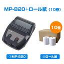 62位:【セット商品】モバイルプリンター MP-B20(セイコーインスツル ) + ロール紙(10巻)【沖縄、離島別途送料】※楽天ペイ(実店舗決済)ではご利用いただけません。