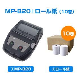 【セット商品】モバイルプリンター MP-B20(セイコーインスツル ) + ロール紙(10巻)【沖縄、離島別途送料】※楽天ペイ(実店舗決済)ではご利用いただけません。