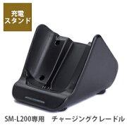 楽天スマートペイ専用プリンターSM-L200専用充電スタンド