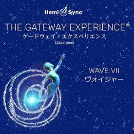 【クーポン対象】 ヘミシンクCD ゲートウェイ・エクスペリエンス ウェーブ 7 ヴォイジャー (日本語版) 【正規品】  ※ 音楽療法CD Hemi-Sync モンロープロダクツ