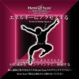 【クーポン対象】 【2011年版CD】ヘミシンクCD エネルギーにアクセスする (日本語版) 【正規品】  ※ 音楽療法CD Hemi-Sync モンロープロダクツ