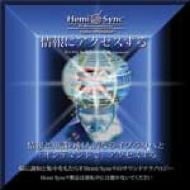 ヘミシンクCD 情報にアクセスする (日本語版) 【正規品】  ※ 音楽療法CD Hemi-Sync モンロープロダクツ 【クーポン対象】【39ショップ】