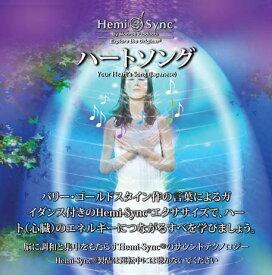 【クーポン対象】 【2013年版CD】ヘミシンクCD ハートソング (日本語版) 【正規品】  ※ 音楽療法CD Hemi-Sync モンロープロダクツ