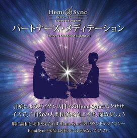 ヘミシンクCD パートナーズ・メディテーション (日本語版) 【正規品】  ※ 音楽療法CD Hemi-Sync モンロープロダクツ 【クーポン対象】【39ショップ】