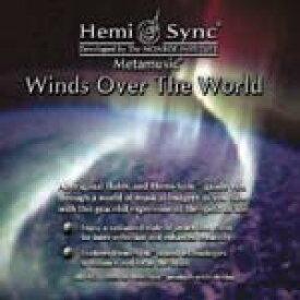 【クーポン対象】 ヘミシンクCD Winds over the world (ウインズ・オーバー・ザ・ワールド) 【正規品】  ※ 音楽療法CD Hemi-Sync モンロープロダクツ