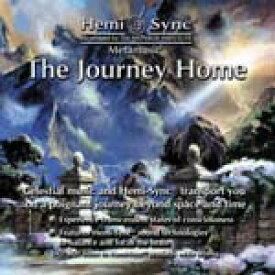 【クーポン対象】 ヘミシンクCD The Journey Home (ザ・ジャーニー・ホーム) 【正規品】  ※ 音楽療法CD Hemi-Sync モンロープロダクツ
