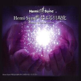ヘミシンクCD Hemi-Syncによる具現化 (日本語版) 【正規品】  ※ 音楽療法CD Hemi-Sync モンロープロダクツ 【クーポン対象】【39ショップ】