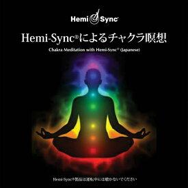 ヘミシンクCD Hemi-Syncによるチャクラ瞑想 (日本語版) 【正規品】  ※ 音楽療法CD Hemi-Sync モンロープロダクツ 【クーポン対象】【39ショップ】