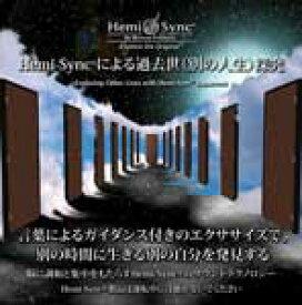ヘミシンクCD Hemi-Syncによる過去世 (別の人生)探究 -日本語版- 【正規品】  ※ 音楽療法CD Hemi-Sync モンロープロダクツ 【クーポン対象】【39ショップ】