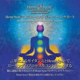 ヘミシンクCD Hemi-Syncによるヒーリング・ジャーニーズ・サポート (日本語版) 【正規品】  ※ 音楽療法CD Hemi-Sync モンロープロダクツ 【クーポン対象】【39ショップ】