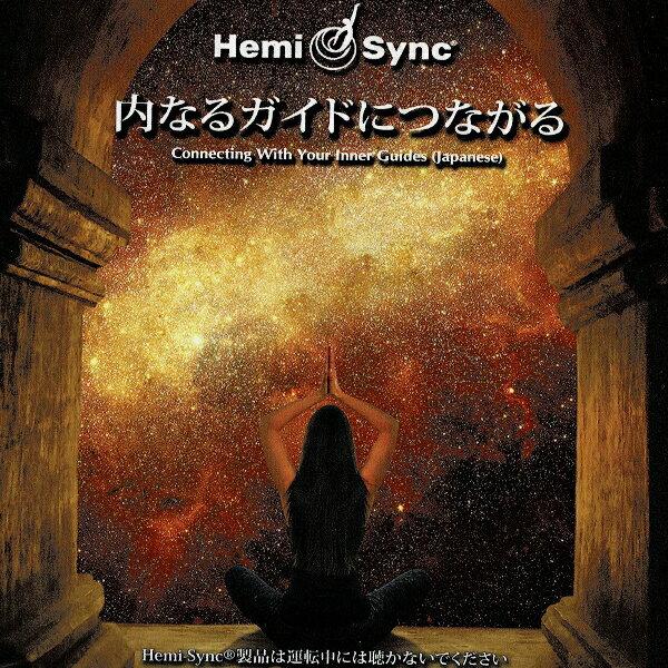 【クーポン対象】 【2011年版CD】ヘミシンクCD 内なるガイドにつながる(日本語版) 【正規品】