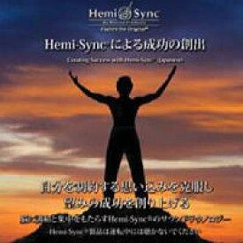 【クーポン対象】 【2012年版CD】ヘミシンクCD Hemi-syncによる成功の創出 (日本語版) 【正規品】  ※ 音楽療法CD Hemi-Sync モンロープロダクツ