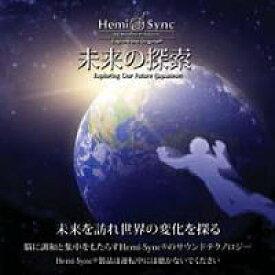 【クーポン対象】 【2012年版CD】ヘミシンクCD 未来の探索 (日本語版) 【正規品】  ※ 音楽療法CD Hemi-Sync モンロープロダクツ