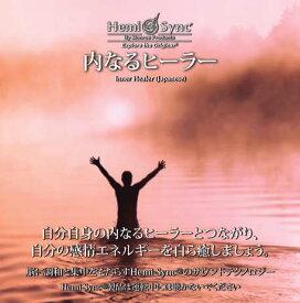 ヘミシンクCD 内なるヒーラー (日本語版) 【正規品】  ※ 音楽療法CD Hemi-Sync モンロープロダクツ 【クーポン対象】【39ショップ】