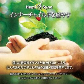 ヘミシンクCD インナーチャイルドを癒やす (日本語版) 【正規品】  ※ 音楽療法CD Hemi-Sync モンロープロダクツ 【クーポン対象】【39ショップ】