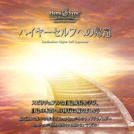 【クーポン対象】 【2015年版CD】ヘミシンクCD ハイヤーセルフへの帰還 (日本語版) 【正規品】  ※ 音楽療法CD Hemi-Sync モンロープロダクツ