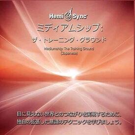 ヘミシンクCD ミディアムシップ : ザ・トレーニング・グラウンド (日本語版) 【正規品】  ※ 音楽療法CD Hemi-Sync モンロープロダクツ 【クーポン対象】【39ショップ】