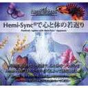 ヘミシンクCD Hemi-Syncで心と体の若返り(日本語版) 【正規品】 【RCP】【10P03Dec16】