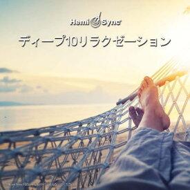 【クーポン対象】 ヘミシンクCD ディープ10リラクゼーション (日本語版) 【正規品】  ※ 音楽療法CD Hemi-Sync モンロープロダクツ