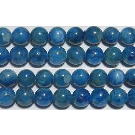 【クーポン対象】 アパタイト 丸玉 8mm (ヒマラヤ産・ロイヤルブルー) B  ※ 天然石 天然石ビーズ パワーストーン 1粒売り バラ売り 1玉販売