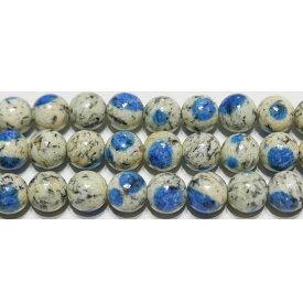 【クーポン対象】 K2アズライト 丸玉 8mm B  ※ 天然石 天然石ビーズ パワーストーン 1粒売り バラ売り 1玉販売