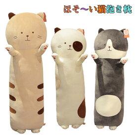 ネコ 抱き枕 80cm かわいい ぬいぐるみ 大きい ねこ 猫 動物 アニマル クッション 抱きまくら だきまくら 添い寝まくら 人気 手触り抜群 やわらか 伸び伸び 子供 キッズ プレゼント ギフト グッズ