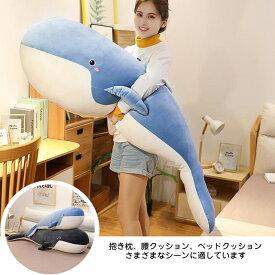 ぬいぐるみ BIG クジラ 鯨 ビッグ 巨大 抱き枕 特大 さめのぬいぐるみ 動物 添い寝 ごろ寝 かわいい ふわふわクッション 店飾り お祝い ギフト インテリア 雑貨 おしゃれ 抱き枕 癒し 贈り物 150cm