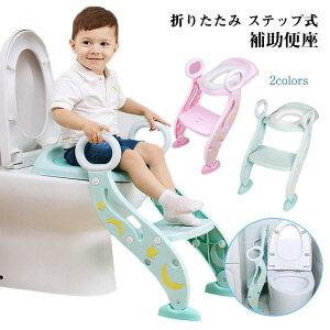 補助便座 子供 ステップ式 トイレトレーニング 子供補助便座 子供用便座 踏み台 折りたたみ 可愛い 子供 トイレ練習 トイレトレーナー 取外し可能 子供用トイレット 滑り止め 女の子 男の子