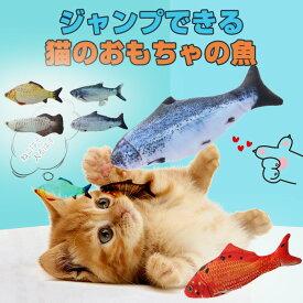 猫用ぬいぐるみ 電動魚 ぬいぐるみ さかな 猫おもちゃ キャットニップ またたびトイ キャット用品 運動不足 ストレス解消 猫遊び ねこ 爪磨き 噛むおもちゃ USB充電式