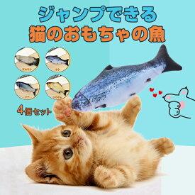 猫おもちゃ またたび 【4点セット】猫用ぬいぐるみ 電動魚 ぬいぐるみ さかな 猫おもちゃ キャットニップ またたびトイ キャット用品 運動不足 ストレス解消 猫遊び ねこ 爪磨き 噛むおもちゃ USB充電式