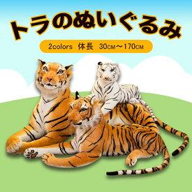 虎 ぬいぐるみ 特大 リアル 癒し 抱き枕 タイガー オリジナル タイガー 大きいサイズ トラ インテリア 置物 高級 お誕生日 クリスマス パーティー 内祝 贈り物 170cm 送料無料