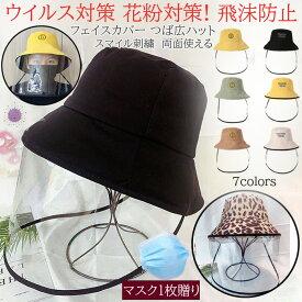【マスク1枚贈り】粉飛沫ガード 感染予防 UV カバー つば広ハット コットン 透明タイプ 衛生キャップ 防塵  マスク1枚贈り
