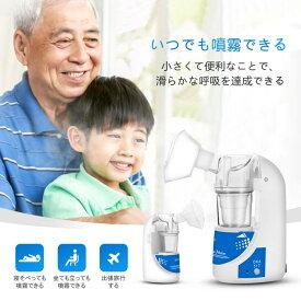ネブライザー 吸入器 超音波 ポータブル 手持ち式 携帯型 家庭用 操作簡単 日本語説明書が付き 送料無料