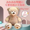 くま テディベア ぬいぐるみ 熊ぬいぐるみ 特大 くま ぬいぐるみ 熊 ふわふわ クマのぬいぐるみ 130cm ビッグ熊 可愛い 大きい ビッグサイズ  7色選べる お誕生日 クリスマス ベビー 出産