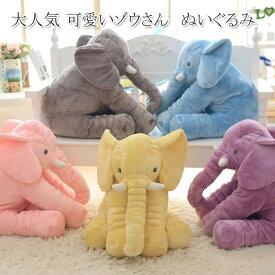 ゾウ 象 抱き枕 ぬいぐるみ クッション 癒し リアルアフリカゾウ インテリア 動物 プレゼント ギフト 誕生日 こどもの日 出産祝い ハーフバースディー おもちゃ 60cm
