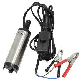 cmy select 水中ポンプ 12V バッテリー クランプ Bタイプ 汚水 給油 灯油 給水 海水 水槽 超小型 4C-HPZW-HAAF