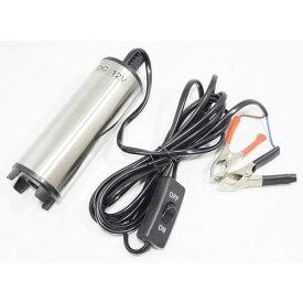 cmy select 水中ポンプ 12V 小型 バッテリー クランプ Aタイプ 汚水 給油 灯油 給水 海水 水槽 BC-2J5E-5HIN