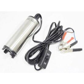 cmy select 水中ポンプ 12V 小型 バッテリー クランプ Aタイプ 汚水 給油 灯油 給水 海水 水槽 簡易包装 3U-TSNG-R0O4