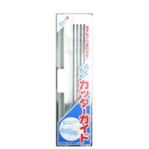 障子貼りの便利道具らくらくカッターガイド 2個セット「他の商品と同梱不可/北海道、沖縄、離島別途送料」