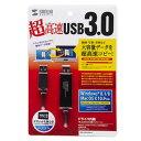 サンワサプライ ドラッグ&ドロップ対応USB3.0リンクケーブル(Mac/Windows対応) KB-USB-LINK4「他の商品と同梱不可/北…