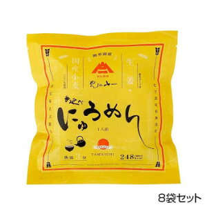 【代引不可】山一 即席手延べにゅうめん しょうが味 8袋セット QFG-608「他の商品と同梱不可/北海道、沖縄、離島別途送料」