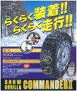 京華産業 KEIKA 非金属(ポリウレタン・エストラマー)タイヤチェーン スノーゴリラ コマンダー2  CL10